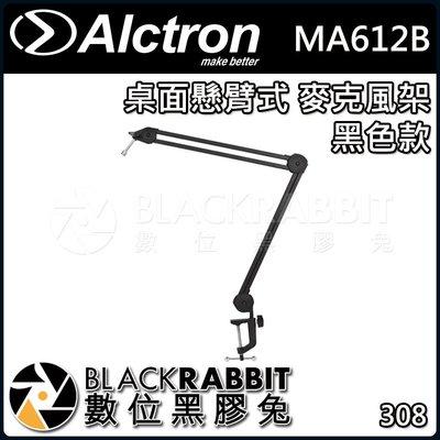 數位黑膠兔【 ALCTRON MA612B 桌面 懸臂式 麥克風架 黑色款 】 支架 固定 錄音室 金屬 錄音