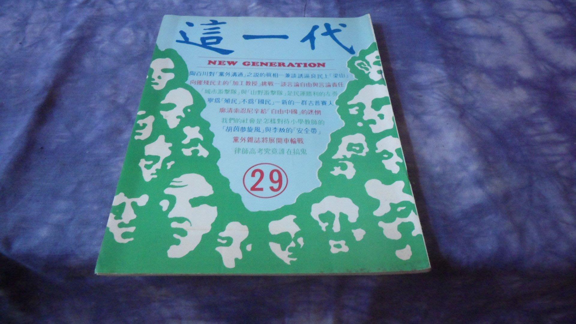 藍色小館8--------72年.這一代{29期}