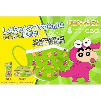 CSD中衛✖蠟筆小新 口罩- 香港及日本地區限定 -