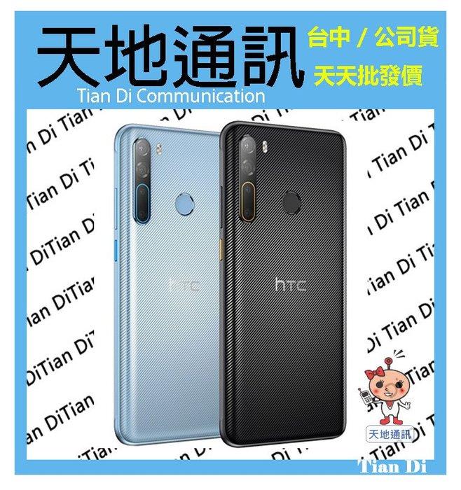 《天地通訊》宏達電HTC Desire 20 pro D20P 6G/128G 6.5吋 高通665 大電量 全新供應※