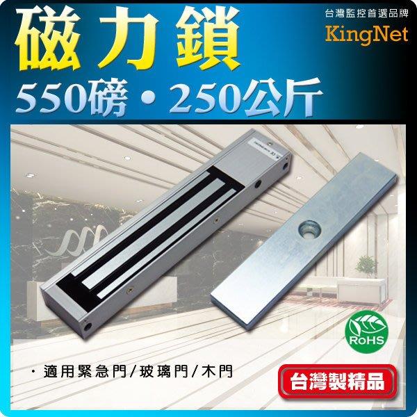 監視器 550磅磁力鎖~ 防盜 保全 門禁管制 磁力鎖 台灣製精品 閘門管理 可搭內開門支架 適用玻璃門