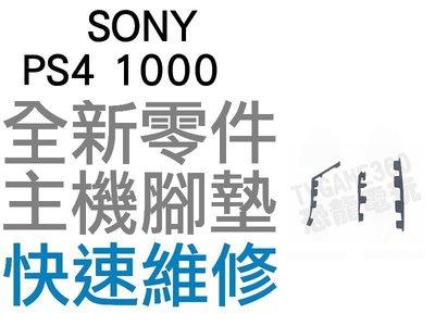 SONY PS4 1000 1107型 主機腳墊 機身墊 主機配件 全新零件 專業維修【台中恐龍電玩】