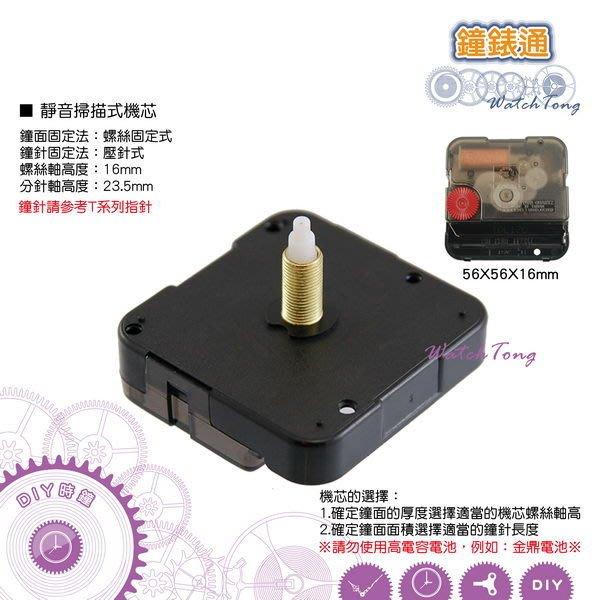 【鐘錶通】台灣SUN_12888-16_靜音時鐘機芯_安靜無聲—壓針/螺紋高16mm(相容T系列指針)