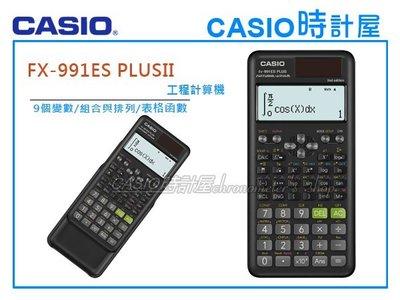 CASIO 手錶專賣店 時計屋 FX-991ES PLUSII 工程型計算機 417個函數 新等式模式 表格函數