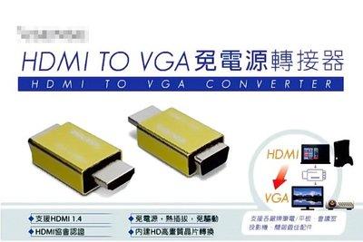 【二手商品】ESENSE HDMI TO VGA 04-HVG015 轉接器 免電源 PS3 XBOX360 可用 台中