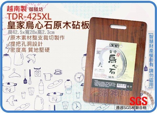 海神坊=越南製 TDR-425XL 19.5吋 皇家烏心石原木砧板 大砧板 方形切菜板 純天然原木 10入3900元免運