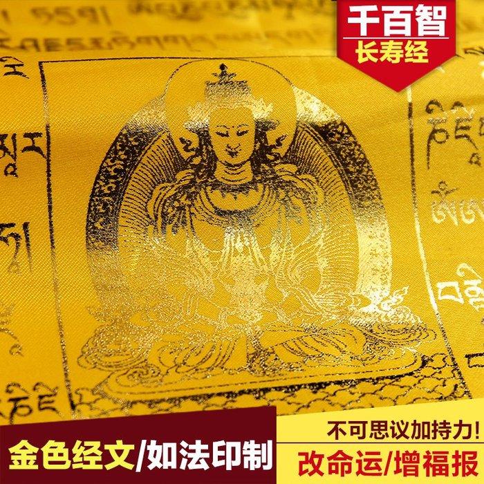 聚吉小屋 #千百智經幡長壽佛經金字經文西藏佛教五色綢緞經旗風馬旗龍達10面