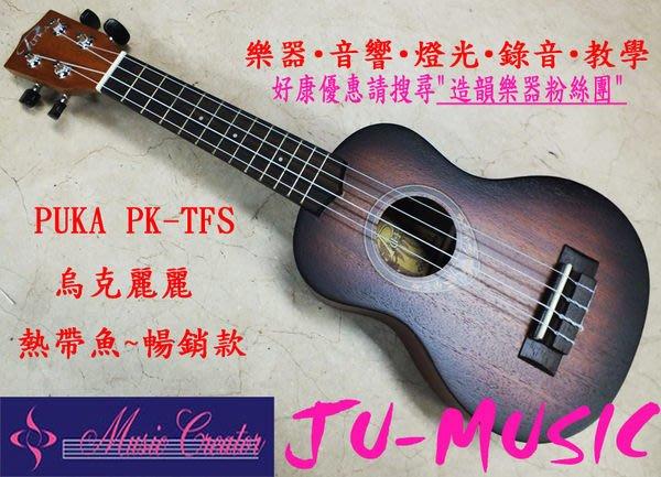 造韻樂器音響- JU-MUSIC - PUKA Ukulele 波卡 熱帶魚系列 21吋 烏克麗麗 2012 最新設計款 PK-TFS