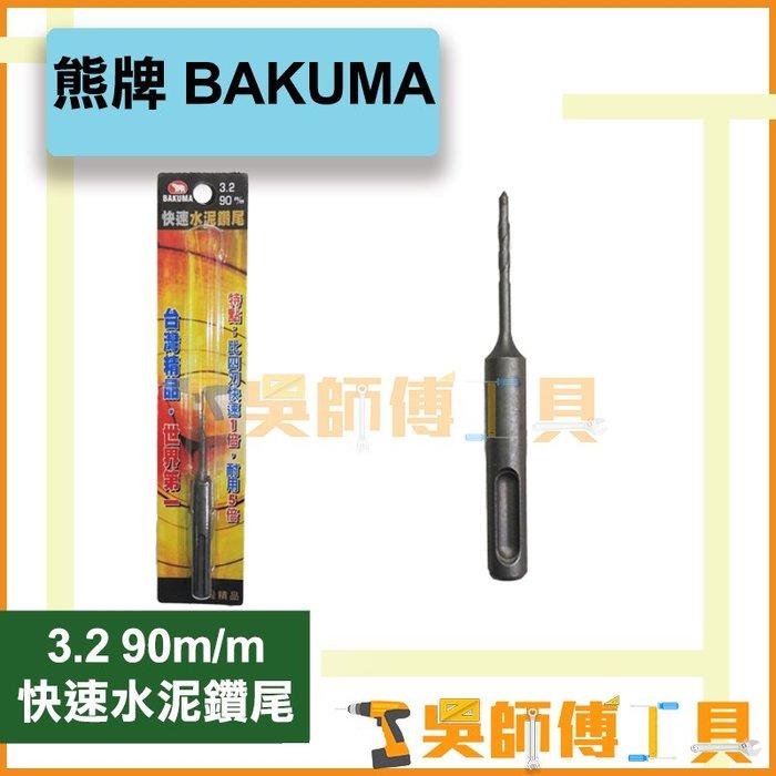 """*吳師傅工具*熊牌 BAKUMA 3.2mm 1/8""""四溝水泥鑽尾 90m/m"""
