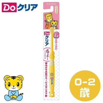 【seven 健康小舖 】【日本 三詩達 巧虎兒童牙刷-乳兒牙刷0-2歲(黃色)】產地德國