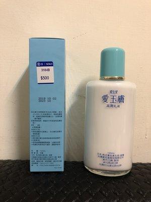 資生堂愛玉膚滋潤乳液容量120ML直購價399元+贈品/購買2罐免運+贈品