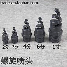 奇奇店-upvc螺旋噴頭 PVC噴嘴 塑料噴頭 耐腐蝕噴頭 塑料噴嘴 噴灑頭(尺寸不同價格不同請諮詢~)