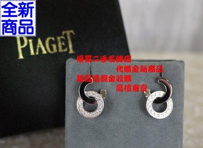 優買二手名牌店 PIAGET 伯爵 POSSESSION 0.5CT 26D 750 18 白K金 鑽石 耳環 全新 I