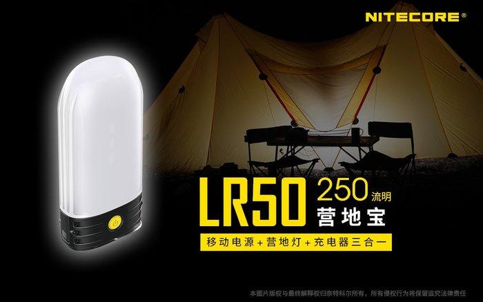 【錸特光電】NITECORE LR50 250流明 露營燈 可當行動電源 營地燈 高顯色燈珠 有定向照明 18650*2