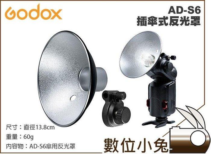 數位小兔 【Godox 神牛 AD-S6 傘用反光罩】閃光燈 插傘式 反射罩 ADS6 AD360 AD180 公司貨