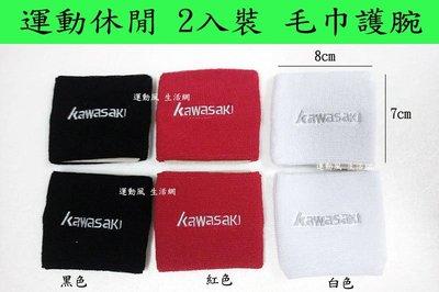 現貨..kawasaki 運動休閒 2入裝 毛巾護腕 排汗吸收 緩和保護手腕 休閒 運動 打球 慢跑 騎車