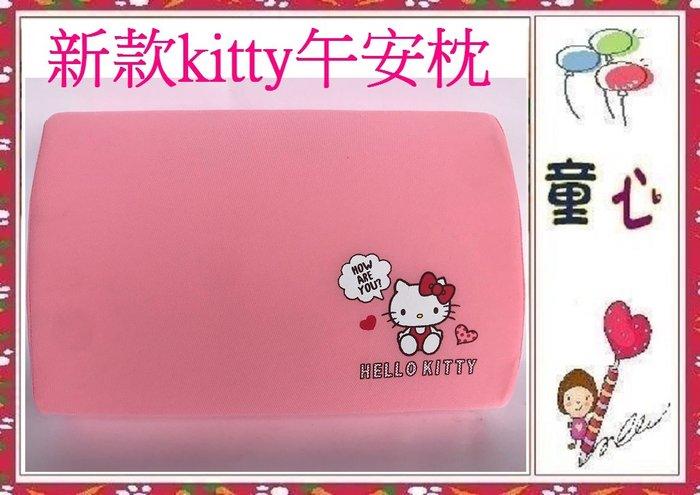 ㊣Hello kitty 新款~愛的記憶午安枕~兒童午睡枕頭~ 台灣製記憶枕◎童心玩具1館◎