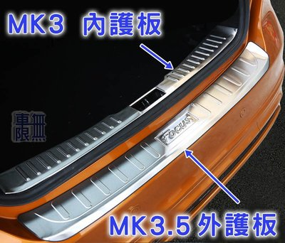 Focus MK3.5 五門 後保桿 加長版飾條  護板