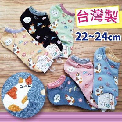 台灣製 小貓咪精美電繡船型襪 944 船襪/短襪/情侶貓/兔子媽媽