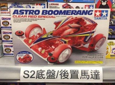 IDCF | Tamiya 田宮 四驅車 95274 ASTRO-BOOMERANG 紅色 透明 限定版 S1 底盤