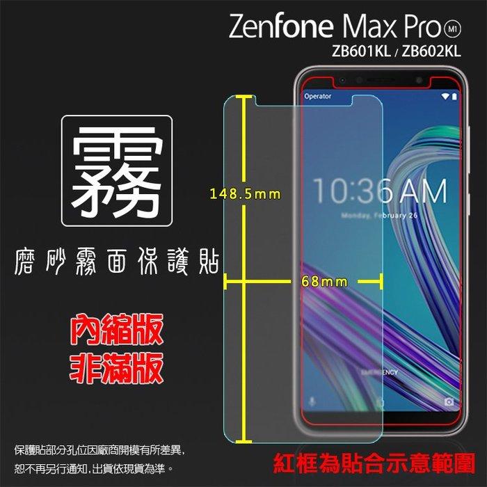 霧面螢幕保護貼 ASUS ZenFone Max Pro (M1) ZB601KL/ZB602KL X00TD 霧貼
