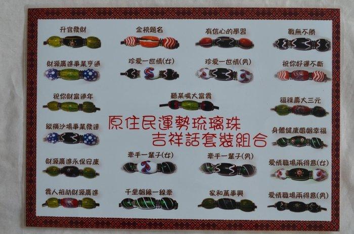 【弘慧堂】 琉璃珠辟邪  轉運琉璃珠  運勢琉璃珠 開運琉璃珠 (客製款)