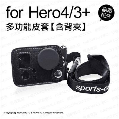 【薪創光華1】GoPro 專用副廠配件 多功能皮套(含背夾)  適用  GoPro Hero 3+  Hero4