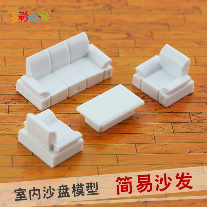 奇奇店-簡易沙發套裝 沙盤模型材料 室內家具ABS沙發 沙發茶幾 多種規格#用心工藝 #愛生活 #愛手工