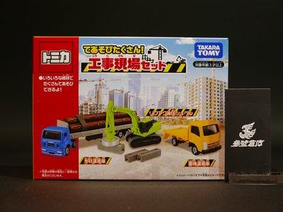 (參號倉庫) 現貨 TOMICA 多美 小汽車 工地現場車套組 建設現場 怪手 搬運車 卡車