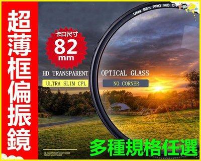 【超薄框 偏振鏡】 多規格任選!此賣場82mm濾鏡單眼相機尼康索尼攝影棚偏光微距登山NiSi可參考