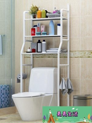 衛生間浴室置物架壁掛廁所洗手間收納用品用具落地洗衣機馬桶架子【美美生活】