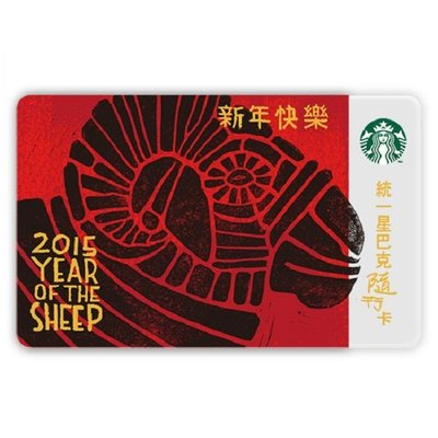 STARBUCKS  星巴克 2015 星巴克羊年生肖隨行卡 (全新未使用)