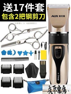 奧克斯理發器推子電推剪頭髮充電式成人兒...
