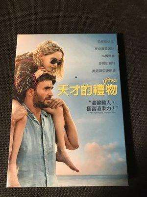 (全新未拆封)天才的禮物 Gifted DVD(得利公司貨)