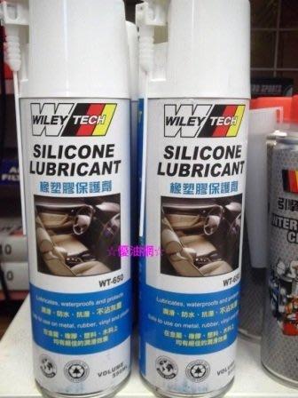 ☆優油網☆2017年WILEY TECH WT-650 橡塑膠保護劑