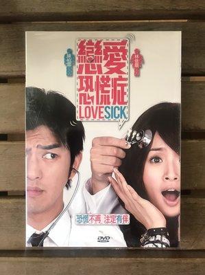 全新未拆【戀愛恐慌症】 林依晨 陳柏霖 主演 絕版影片 DVD