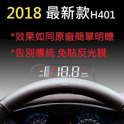 Mitsubishi三菱 Lancer Sportback Zinger H401一體成形反光板智能高清OBD抬頭顯示器