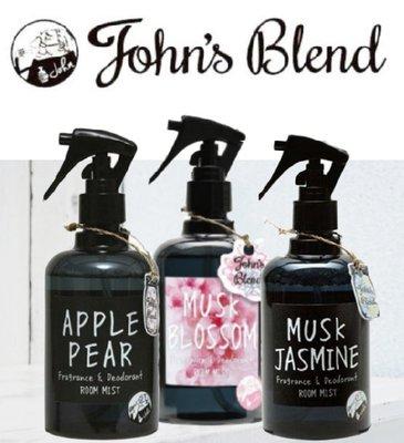 【雷恩的美國小舖】日本JOHN'S BLEND 居家香氛噴霧 芳香噴霧 室內 車用 浴廁 衣物 香氛 噴霧 擴香
