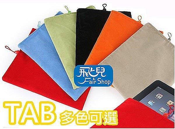 【飛兒】TAB 3 8.0 P8200/P8210 NOTE N5100/N5110 8吋 觸感超好絨布袋 保護套 布套