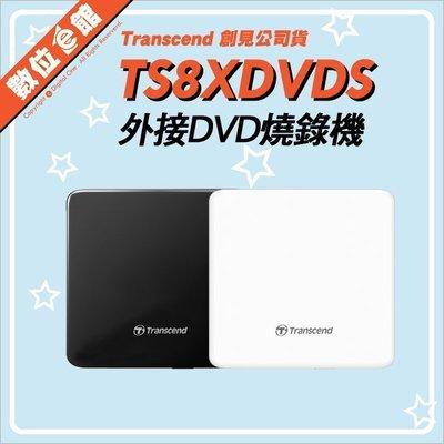 【全新公司貨】創見 數位e館 TS8XDVDS 超薄型 外接式 DVD燒錄機 燒錄器 光碟機 輕薄 USB