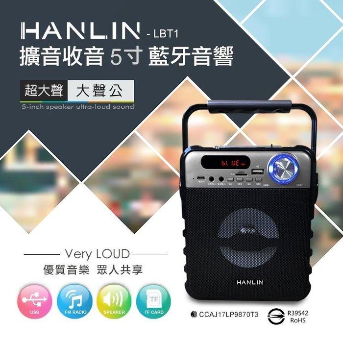 【全館折扣】 手提式 藍芽音響 HANLIN-LBT1 擴音收音5寸藍芽音響 大聲公 收音機 藍芽音箱 電腦喇叭