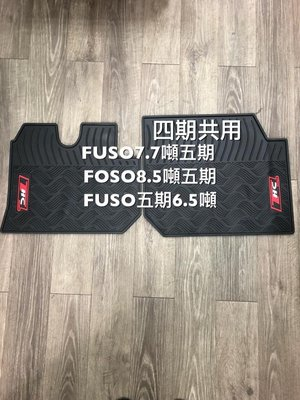 【猴野人】三菱 FUSO 6.5噸/7.7噸/8.5噸 四/五期通用 貨車 橡膠防水腳踏墊 防潮 專用卡扣設計