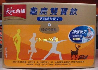 【小如的店】COSTCO好市多代購~天地合補 龜鹿雙寶飲-葡萄糖胺配方(68ml*30瓶)玻璃瓶 103719