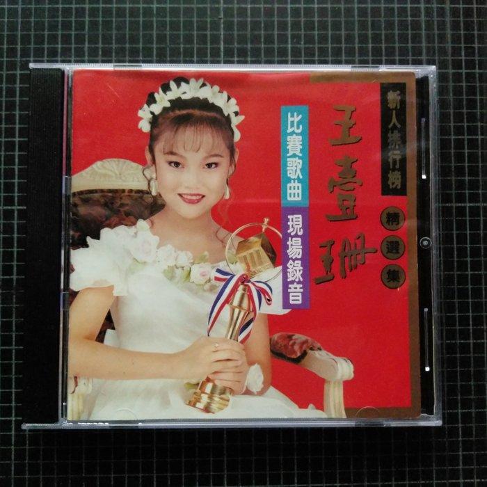 ※藏樂小舖※ (台語CD) 王壹珊~比賽歌曲現場錄音 (早期版)