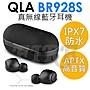 【原廠公司貨】QLA BR928S 藍牙耳機 A2DP I...