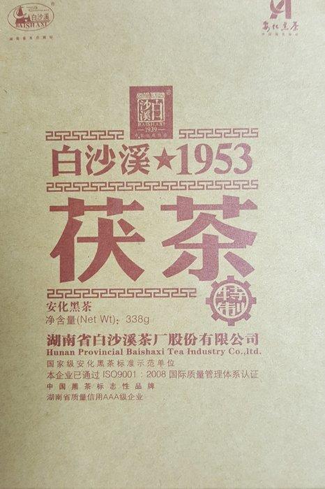 [震宇普洱茶 2.0] 特價  湖南黑茶 2017 白沙溪 特制茯磚 1953 (338g)