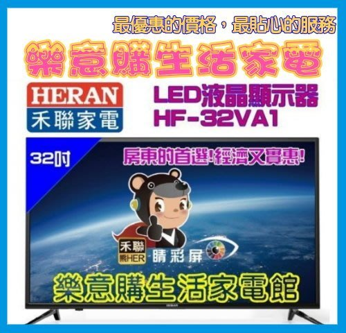 送全聯禮券900元/32吋禾聯電視/免運費/HF-32VA1/低藍光護眼電視/另有售43VA1/請來訊洽詢