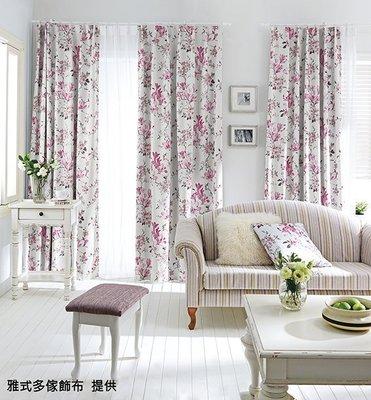 【窗的世界家飾館】20年專業製作達人,雅式多2018系列窗簾P165 台灣製造A79066