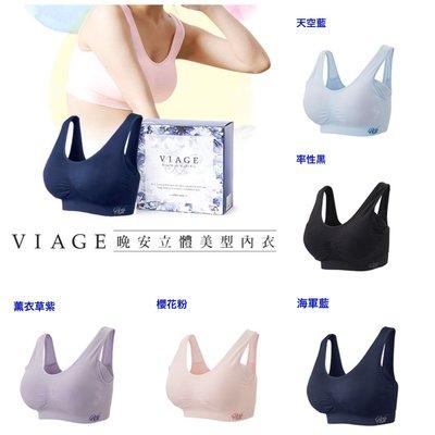 Visage 晚安立體美型內衣無鋼圈(尺寸S-S/M-M-M/L)另有M-L-LL尺寸