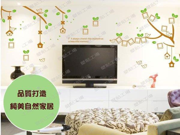 壁貼工場-可超取需裁剪 三代特大尺寸壁貼 牆貼室內佈置 樹 相框 組合貼 AM9016
